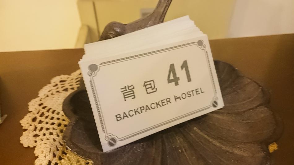 高雄旅遊 - 背包41青年旅館 高雄旅遊 - 背包41青年旅館