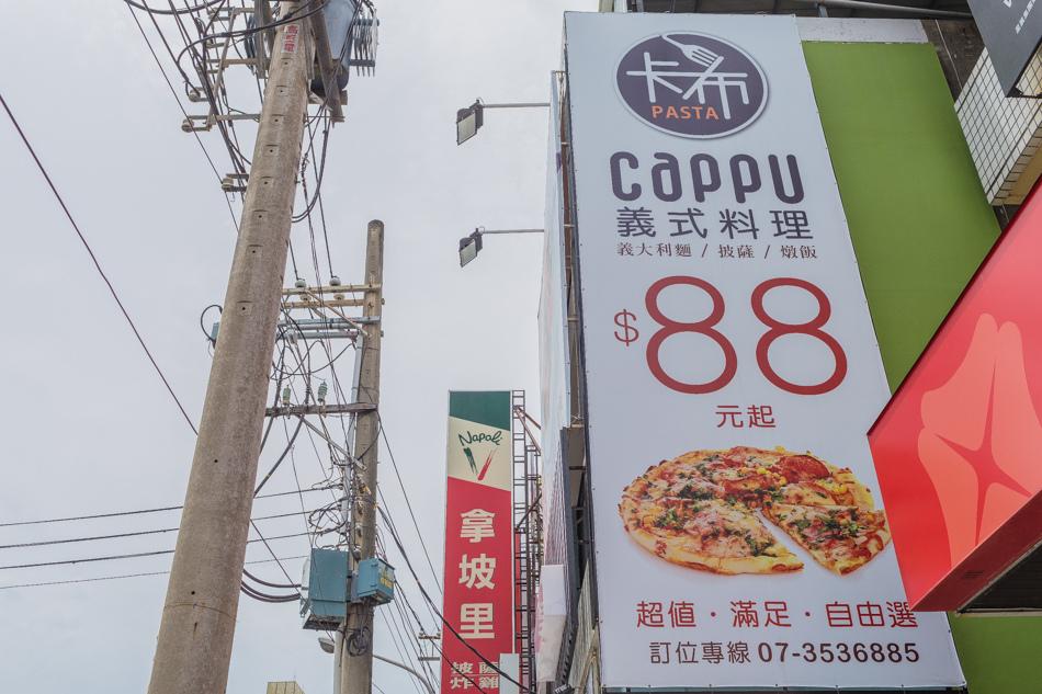 高雄美食-楠梓卡布義式料理