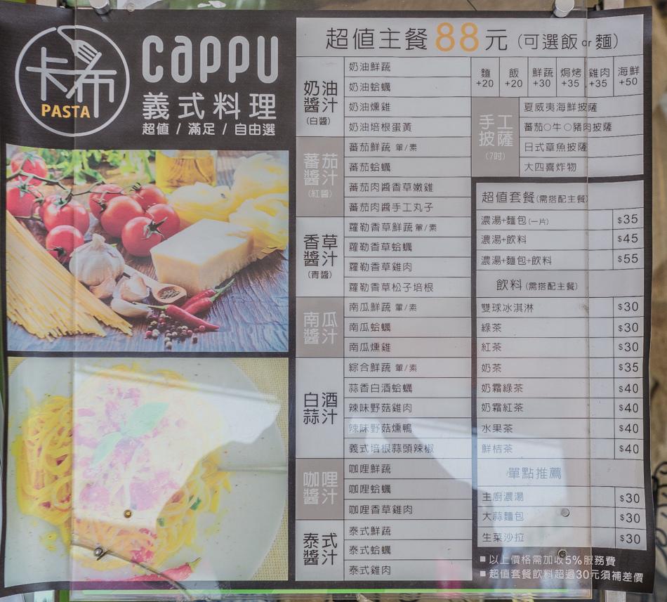 卡布義式料理菜單