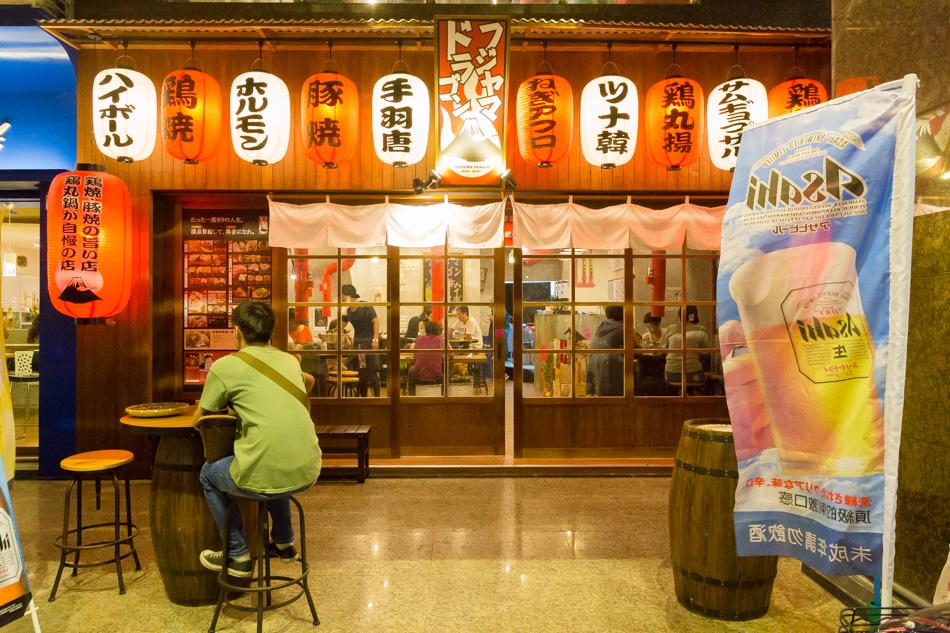 富士山龍燒肉居酒屋