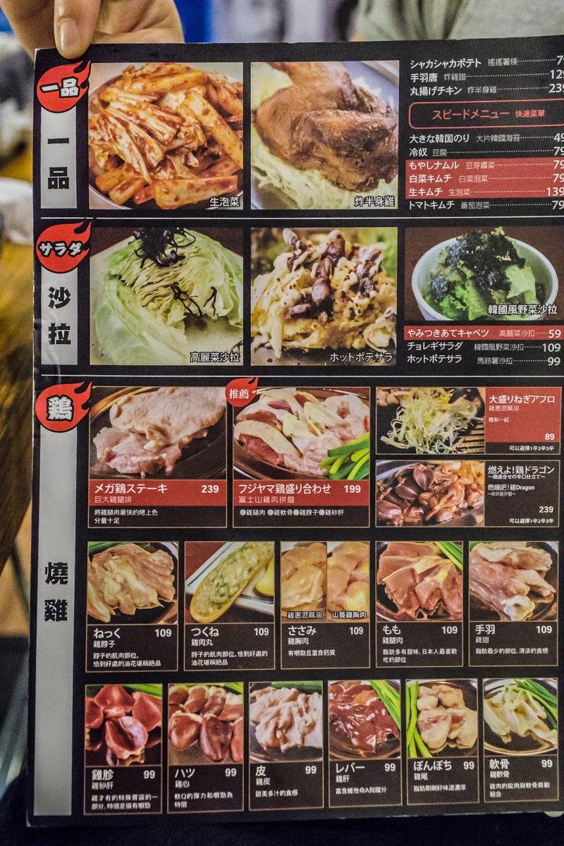 富士山龍菜單