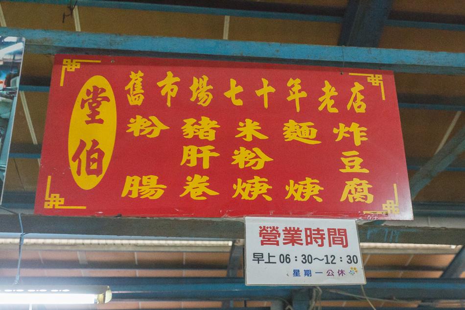 高雄美食 - 堂伯豬肝卷