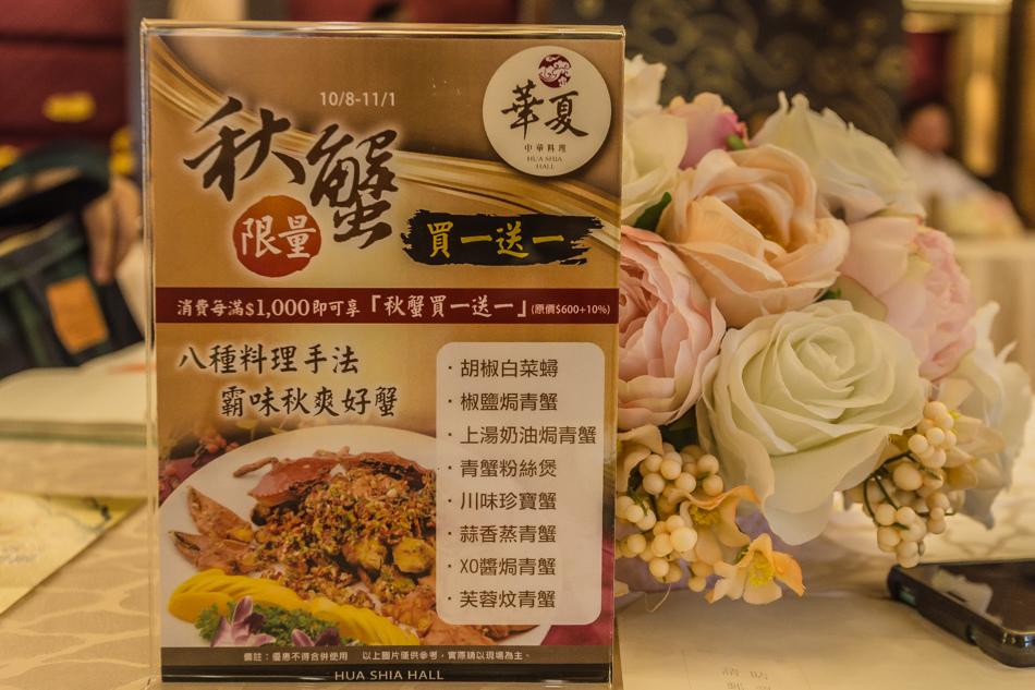 高雄美食 - 華園飯店華夏廳