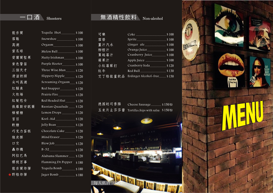 楠梓酒吧Local Bar菜單