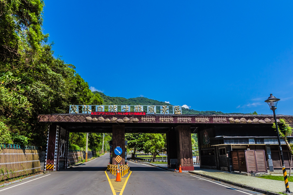 茂林國家風景區入口
