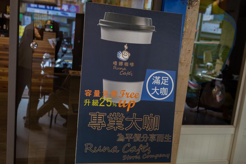 高雄飲料推薦 - 嚕娜咖啡Runa cafe's