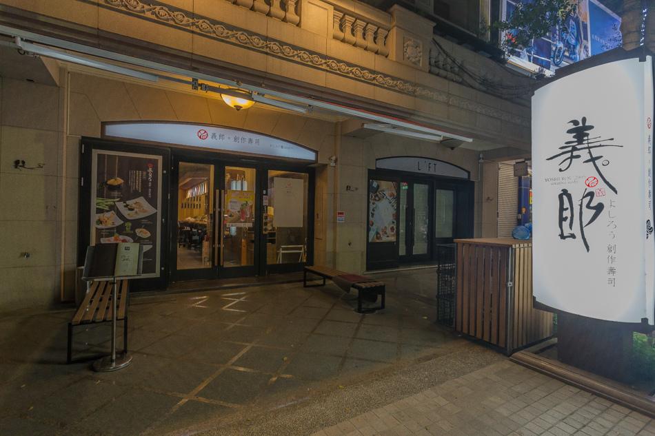 義郎壽司美術館店