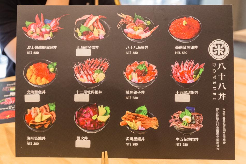 高雄美食八十八丼