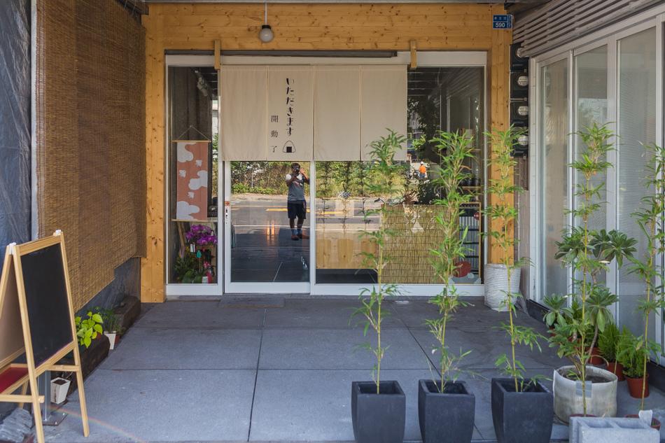 高雄美食 - いただきます。開動了。日本家庭料理 竹籠定食