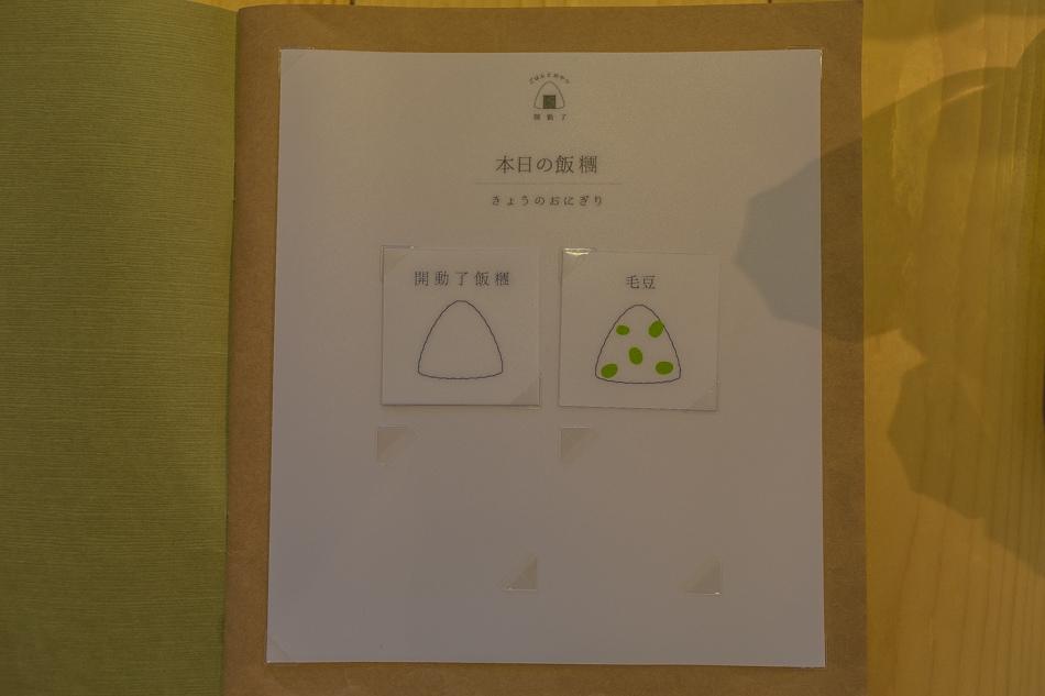 開動了 日本家庭料理 竹籠定食