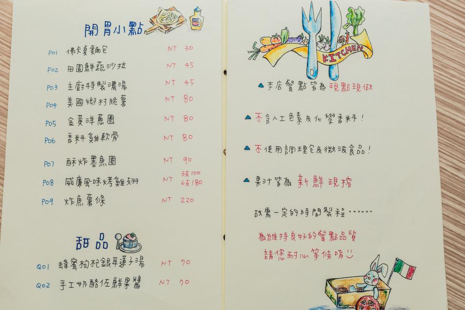 威廉泰爾鄉村料理餐坊-辛亥店