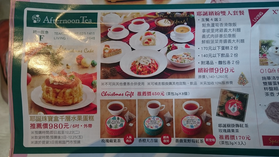 afternoon tea耶誕繽紛雙人套餐