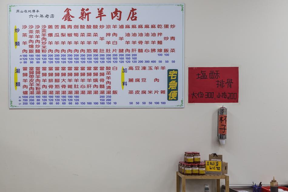 鑫新羊肉店