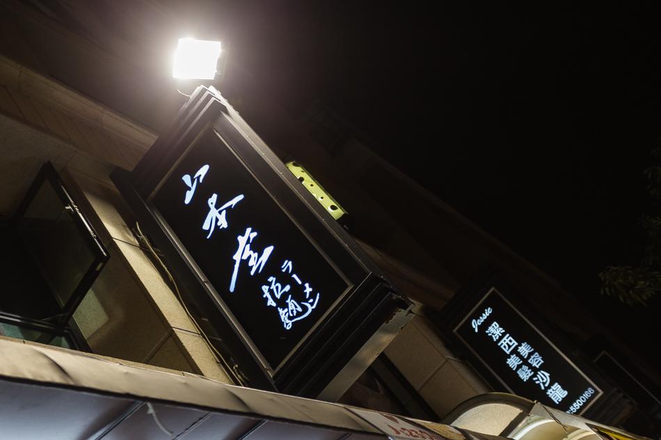 山本堂拉麵高雄店