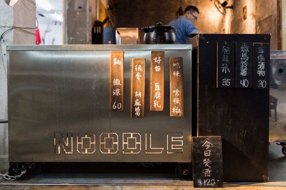 高雄美食 / 美麗島美食 / 麵 · 微涼 Taiwanese Cold Noodle