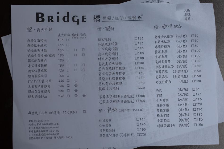 台中美食 橋咖啡早午餐