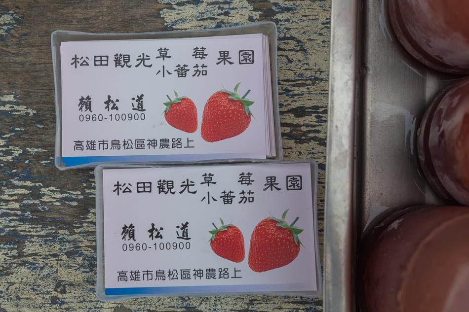 高雄景點 - 松田草莓園