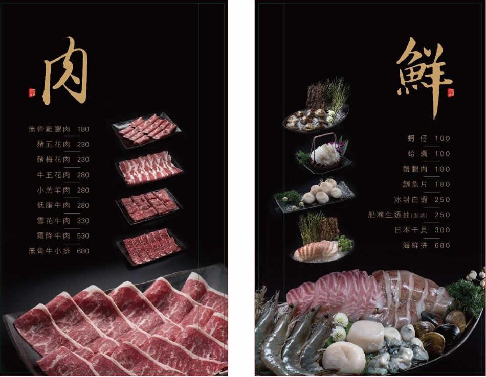 富鼎軒菜單