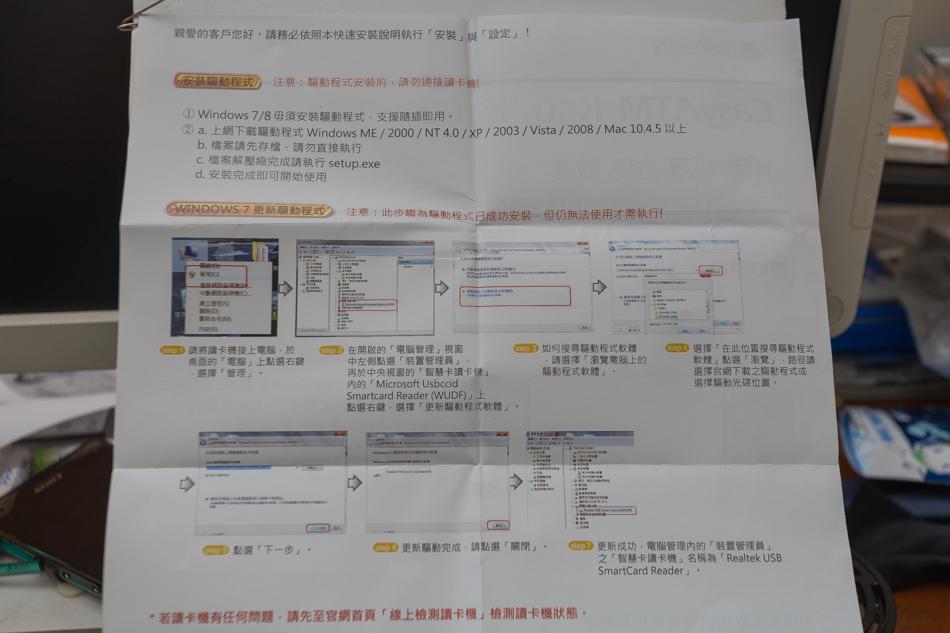 開箱文 - EasyATM K100