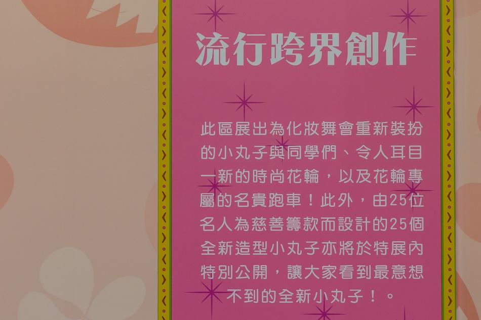 高雄展覽 - 櫻桃小丸子學園祭-25週年特展