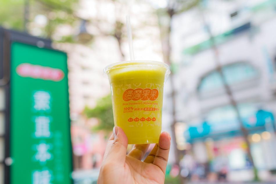 河堤社區美食-漫摩果果-慢磨果汁專賣