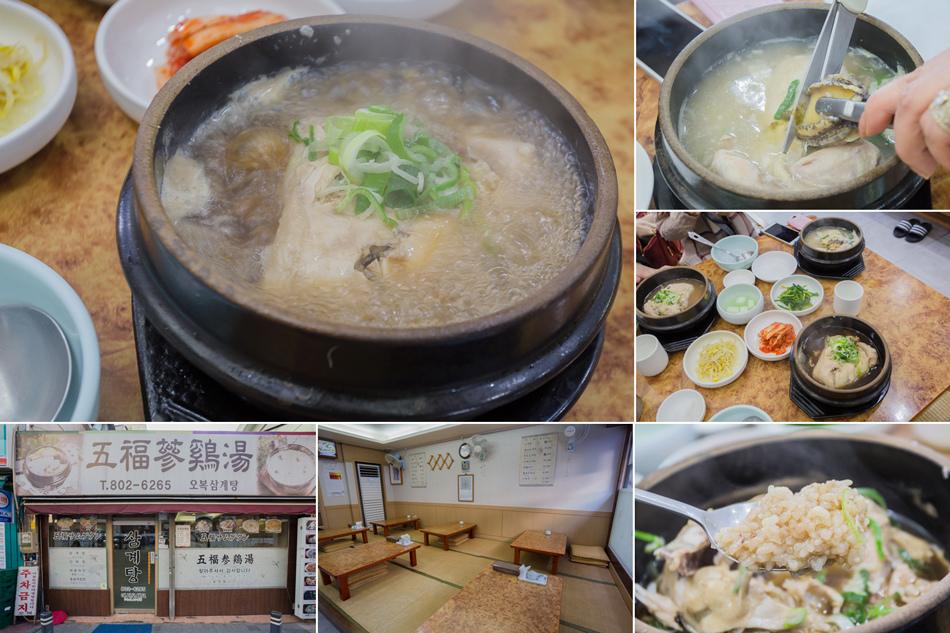 2016韓國五天四夜自由行-五福蔘雞湯