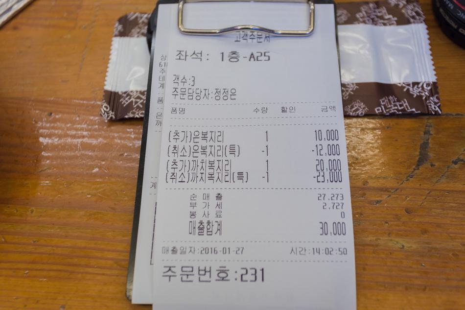 2016韓國五天四夜自由行 - 坐地鐵遊釜山之海雲台 x 錦繡河豚湯