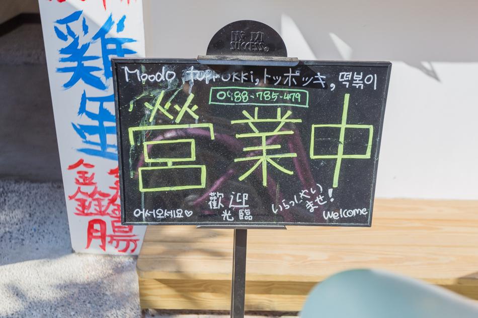 釜山女孩的Moodo topokki 辣煎年糕