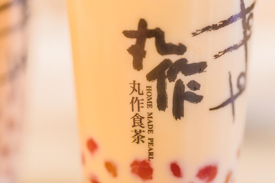 高雄美食 - 丸作食茶