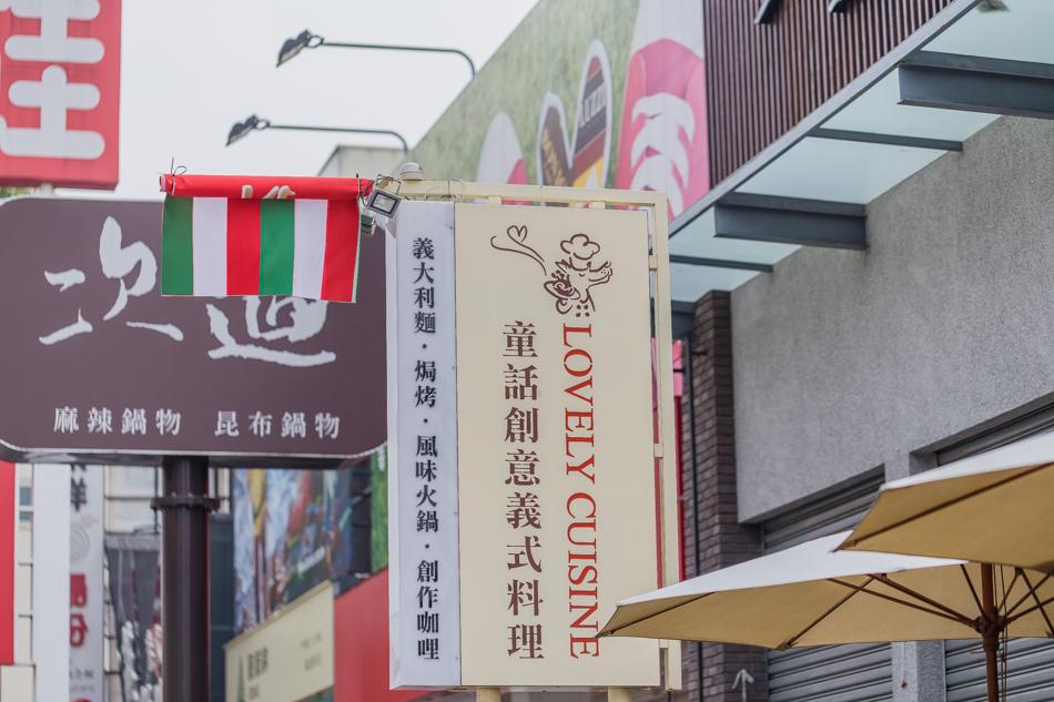 童話澄清店/義大利麵/火鍋/咖哩飯/焗烤