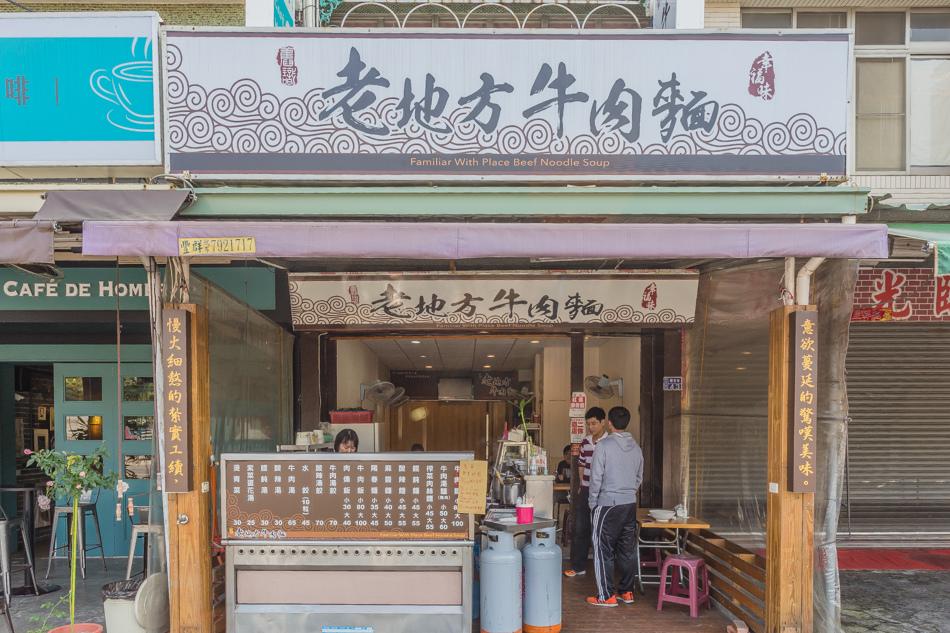 高雄美食 - 鳳山老地方牛肉麵