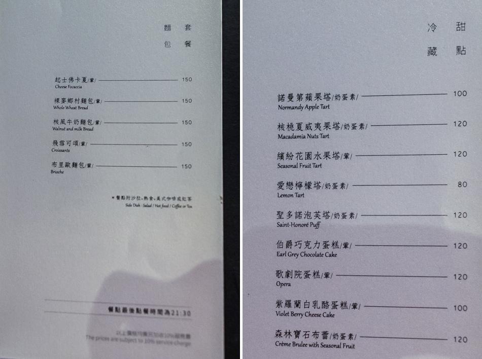 高雄美食 - 台鋁書店咖啡館菜單
