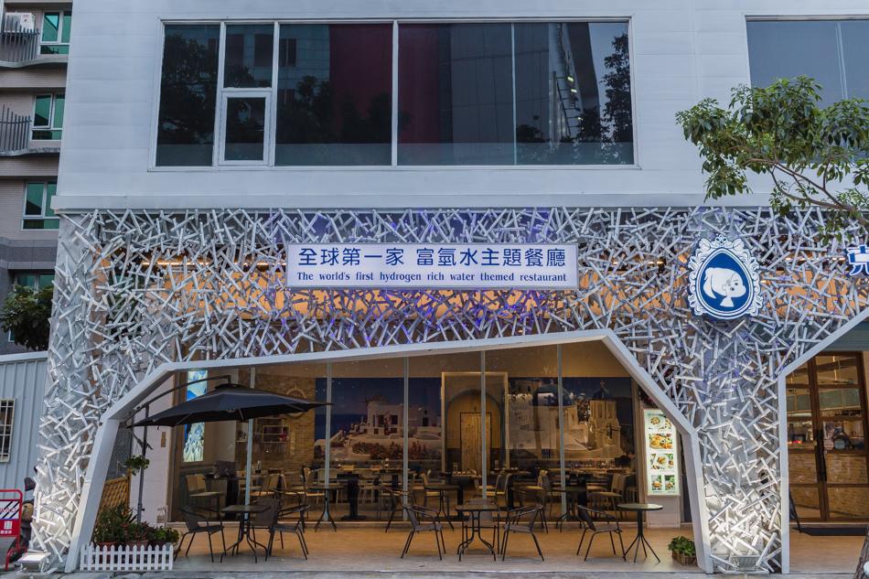 高雄巨蛋 - 克洛浦水素水餐廳