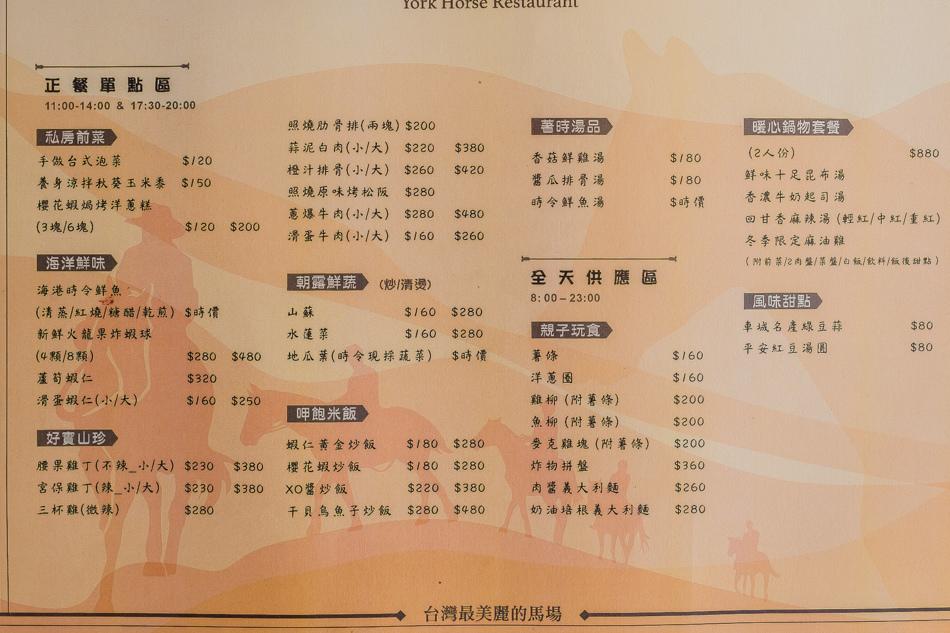 悠客馬術渡假村菜單