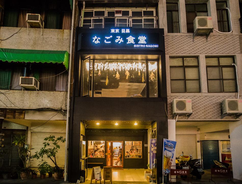 高雄美食 - 東京目黑居酒屋