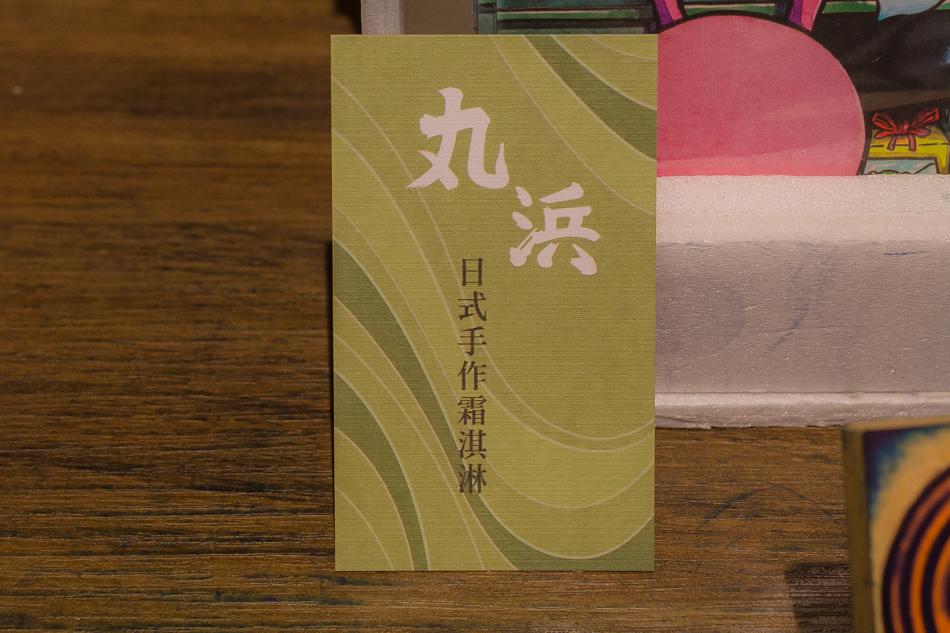 高雄美食 - 丸浜霜淇淋