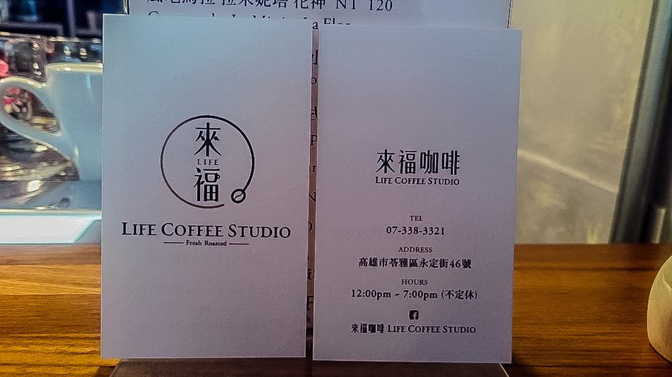 高雄美食 - 來福咖啡工作室