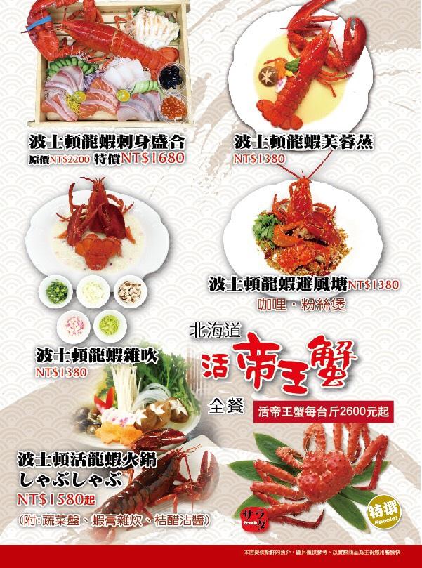 三次魚屋菜單