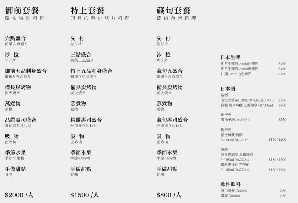 藏旬日本料理菜單