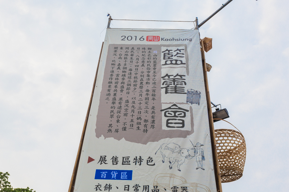 2016年 - 岡山籃籗會