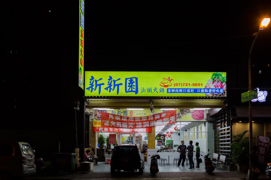 高雄新新園汕頭火鍋五甲店