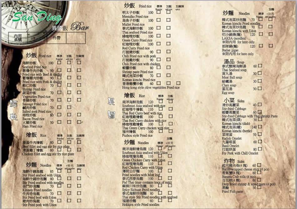 楠梓San Ding異國飯Bar菜單