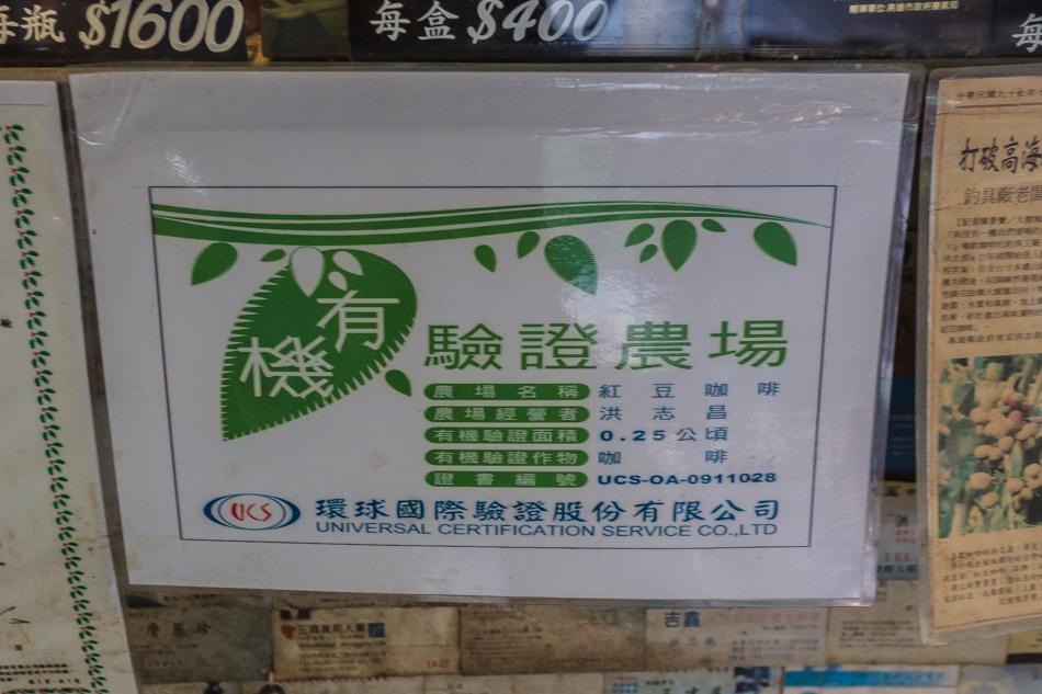 高雄旅遊 - 大樹祈福線 - 紅豆咖啡