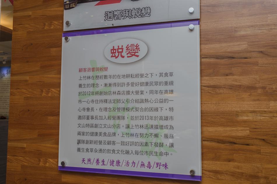 上竹林養生食草館