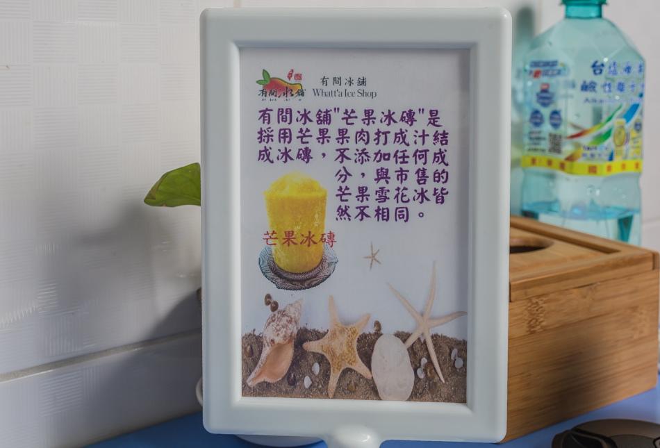 旗津-有間冰舖芒果無雙
