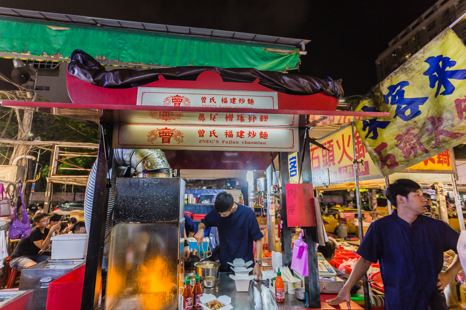 瑞豐夜市 - 曾記福建炒麵