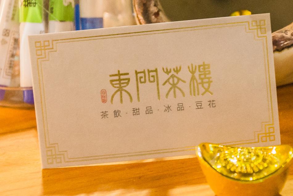 高雄美食 - 東門茶樓