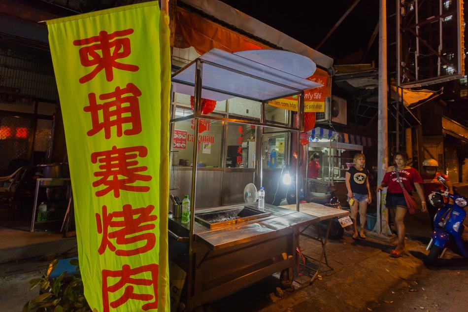 岡山-柬埔寨烤肉無名越南河粉