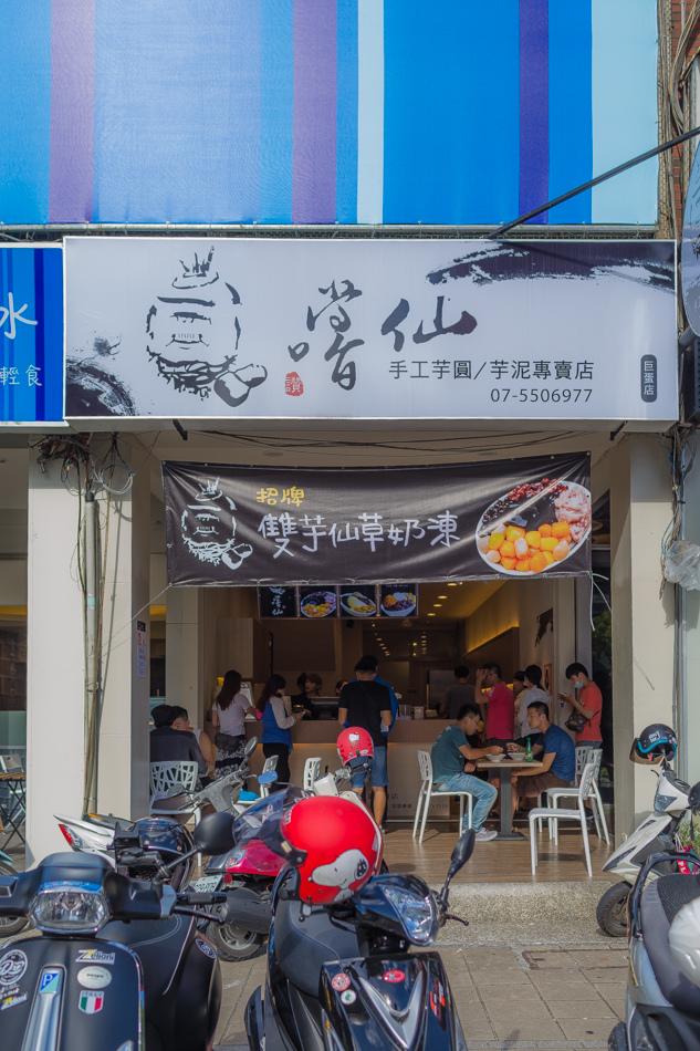 嚐仙(手工芋圓、芋泥專賣)高雄巨蛋店