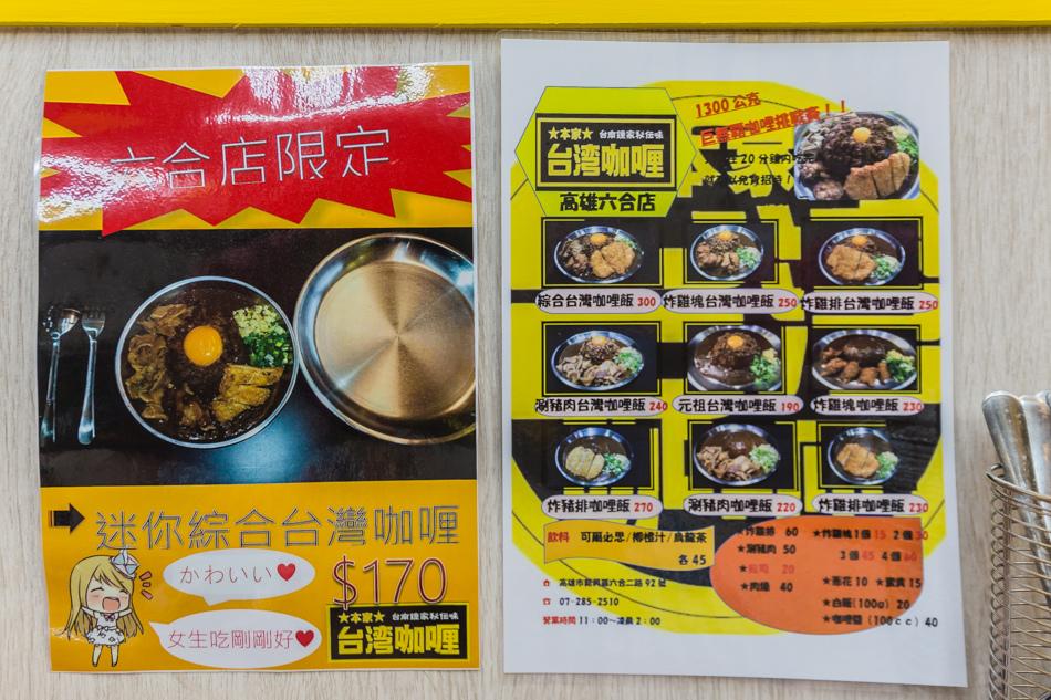 六合台灣咖哩六合店